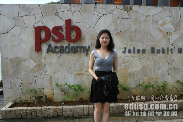 新加坡mdis与psb哪个好