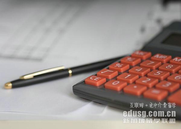 新加坡会计硕士一年多少钱