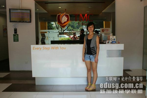 新加坡TMC学院好吗