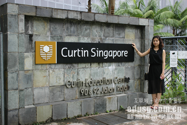 新加坡科廷科技大学读研究生