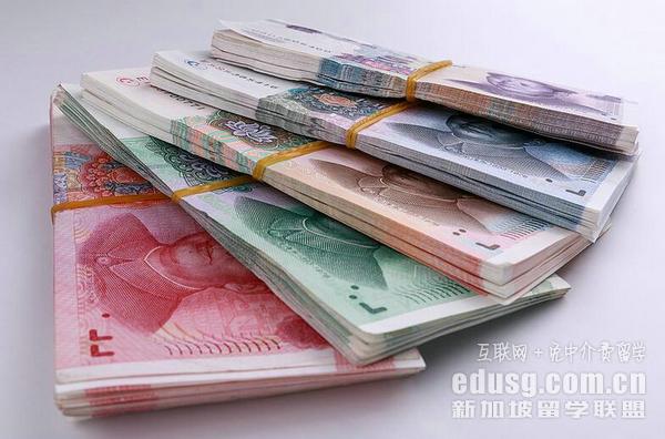 新加坡读研花费