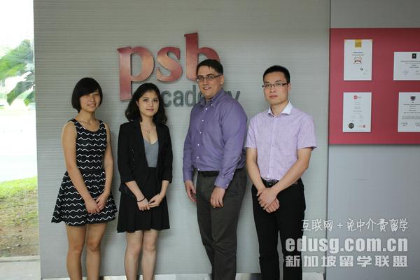 新加坡psb学院优势专业