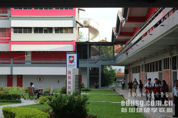 新加坡博伟国际教育学院宿舍