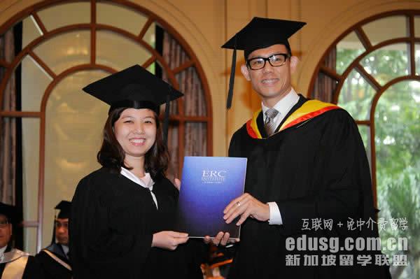 新加坡erc学院好毕业吗