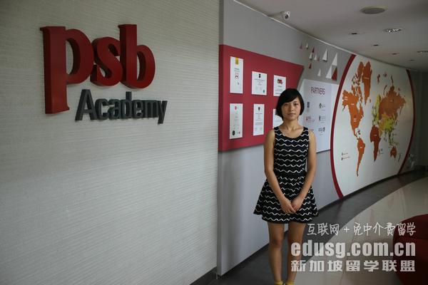 新加坡psb学院宿舍