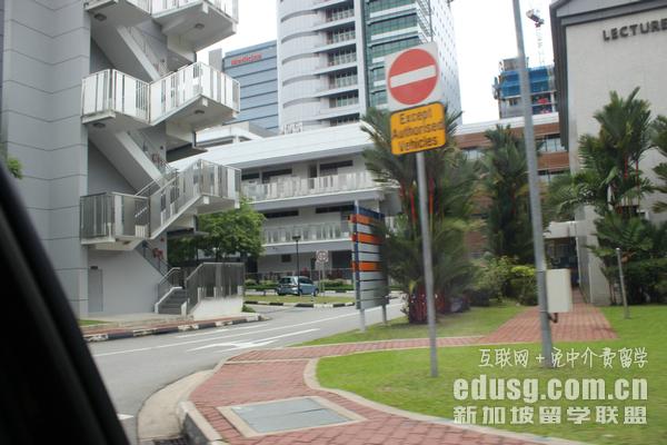 新加坡本科留学申请费