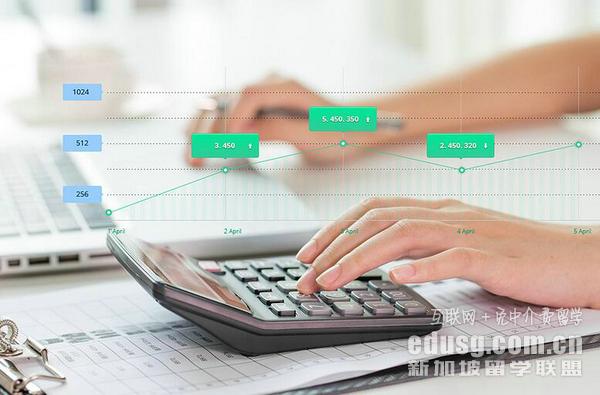 新加坡公立硕士会计专业申请条件