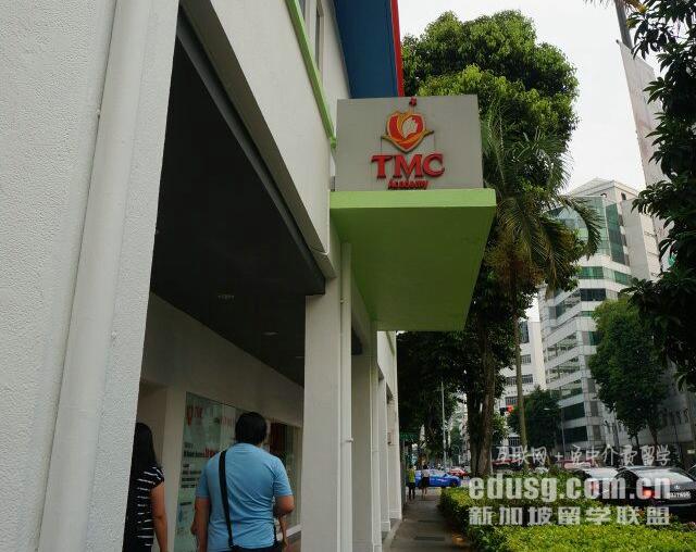 新加坡TMC学院企业管理专业