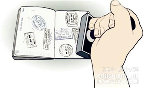 加拿大留学签证