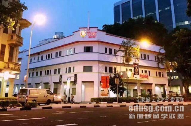 新加坡留学企业管理专业必备条件