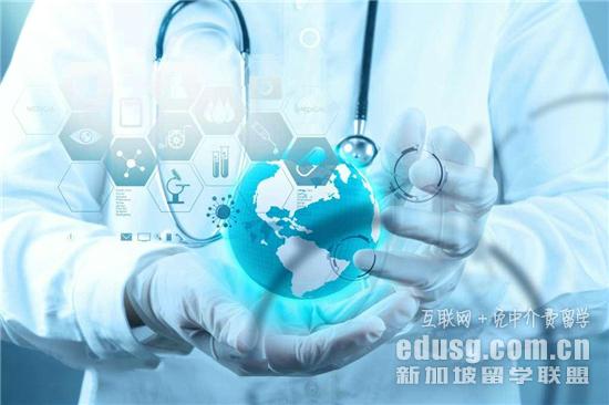 新加坡有哪些医学院校