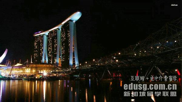 新加坡研究生留学没有雅思成绩