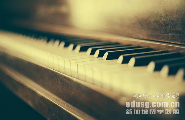 新加坡的音乐学院有哪些