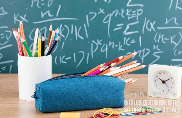 新加坡高中留学费用一览